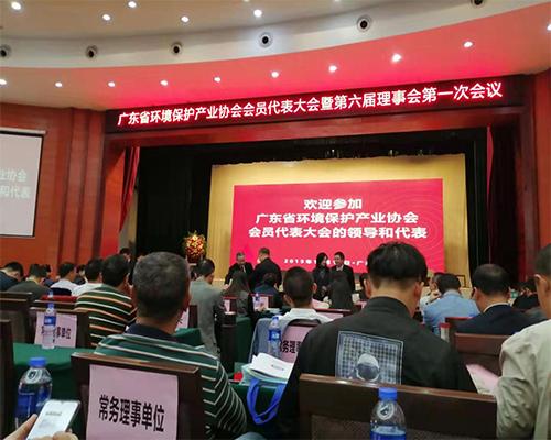 广东省环境保护产业协会会员代表大会 ——之东莞市静环环保设备有限公司篇