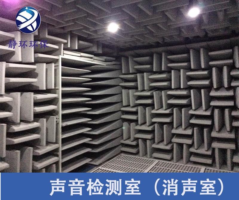 静音室确保噪声检测实验正常进行