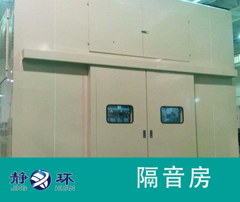 高效治理工业设备噪声方法建造隔声罩和隔音房