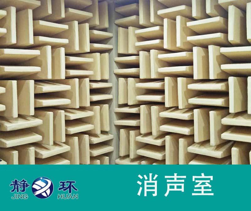 检测音响噪声需要在自由声场中使用测试仪器进行