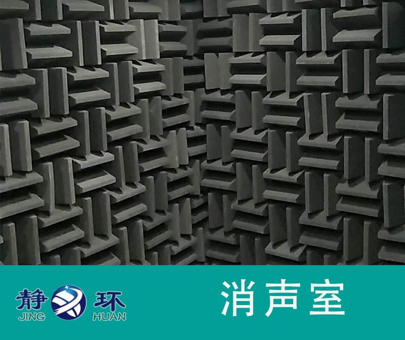 无响室的设计可以满足家电冰箱的噪声测试鉴定